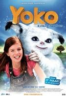 Йоко (2012)