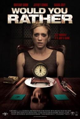 Постер фильма Что бы вы сделали (2012)