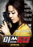 Мисс Гоу (2012)