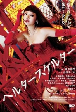 Постер фильма Хелтер-скелтер (2012)