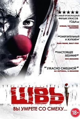 Постер фильма Швы (2012)