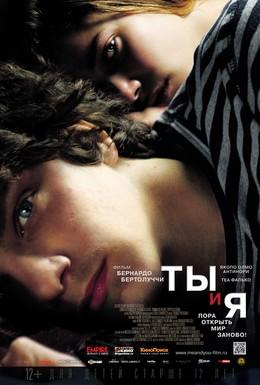 Постер фильма Ты и я (2012)