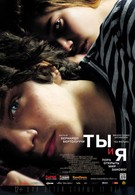 Ты и я (2012)