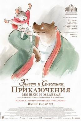 Постер фильма Эрнест и Селестина: Приключения мышки и медведя (2012)