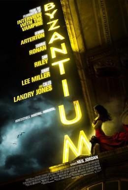 Постер фильма Византия (2012)
