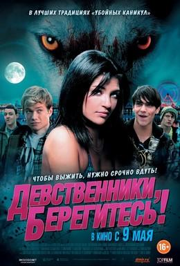 Постер фильма Девственники, берегитесь! (2012)