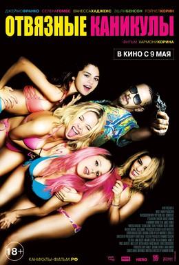 Постер фильма Отвязные каникулы (2012)