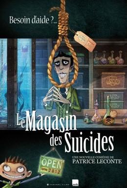 Постер фильма Магазинчик самоубийств 3D (2012)