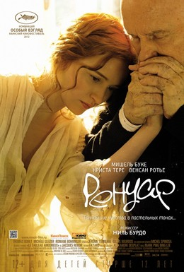 Постер фильма Ренуар. Последняя любовь (2012)