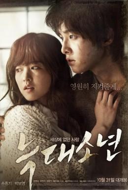 Постер фильма Мальчик-оборотень (2012)