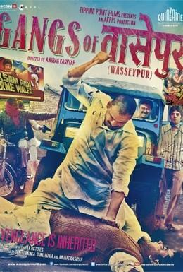 Постер фильма Банды Вассейпура (2012)