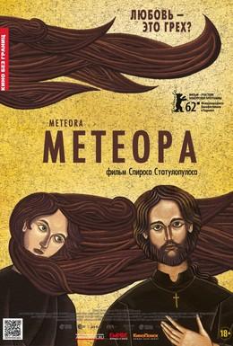 Постер фильма Метеора (2012)