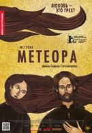 Метеора (2012)
