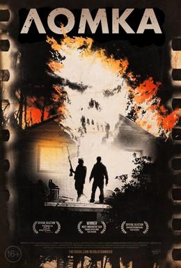Постер фильма Ломка (2012)