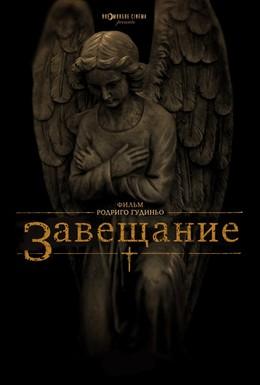 Постер фильма Завещание (2012)