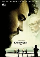Заложники (2012)