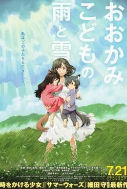Постер фильма Волчьи дети Амэ и Юки (2012)