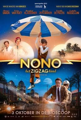 Постер фильма Ноно – мальчик-детектив (2012)
