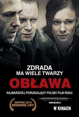 Постер фильма Облава (2012)