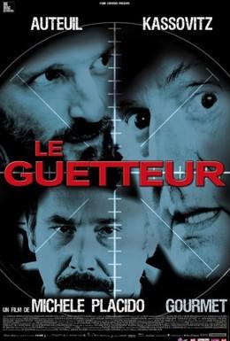 Постер фильма Наблюдатель (2012)