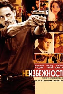 Постер фильма Пленница (2012)