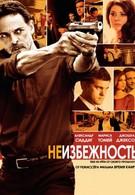 Пленница (2012)