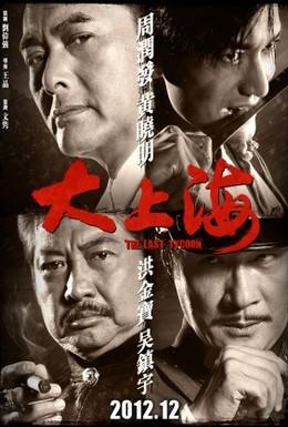 Постер фильма Последний магнат (2012)