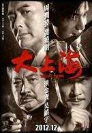 Последний магнат (2012)