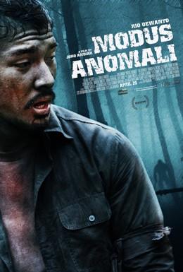 Постер фильма Аномальный вид (2012)