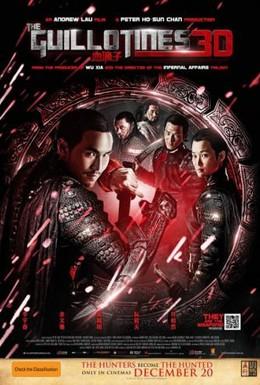 Постер фильма Гильотина (2012)