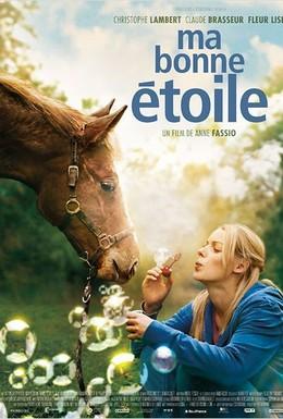 Постер фильма Моя прекрасная звезда (2012)