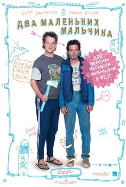 Постер фильма Два маленьких мальчика (2012)