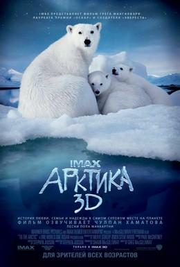 Постер фильма Арктика 3D (2012)
