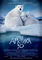Арктика 3D (2012)