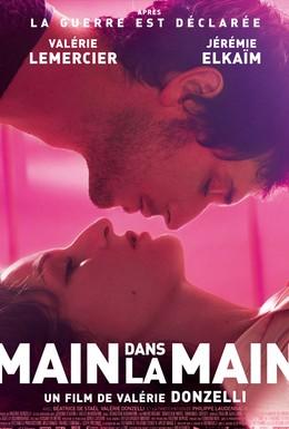 Постер фильма Твоя рука в моей руке (2012)