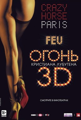 Постер фильма Огонь Кристиана Лубутена 3D (2012)