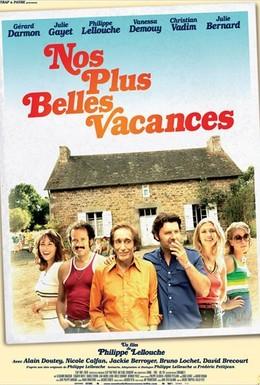 Постер фильма Наши лучшие каникулы (2012)