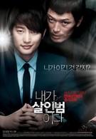 Я – убийца (2012)