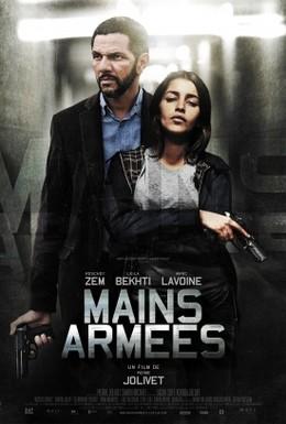 Постер фильма Вооружённое ограбление (2012)