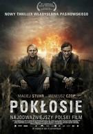 Колоски (2012)