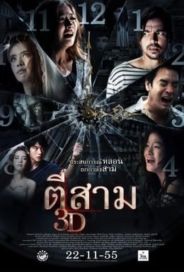 Постер фильма Час призраков (2012)