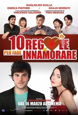 Постер фильма 10 правил соблазнения (2012)