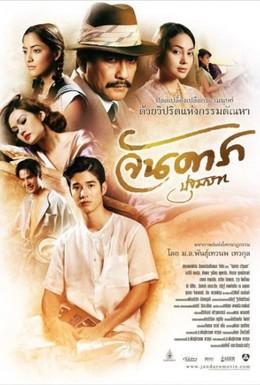 Постер фильма Ян Дара: Начало (2012)