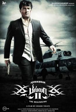 Постер фильма Билла 2 (2012)