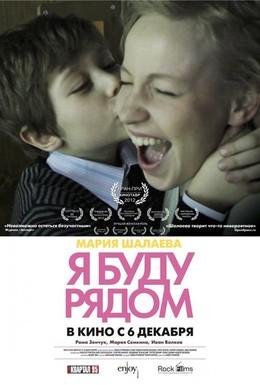 Постер фильма Я буду рядом (2012)