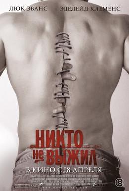 Постер фильма Никто не выжил (2012)