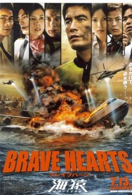 Постер фильма Храбрые сердца: Морские обезьяны (2012)