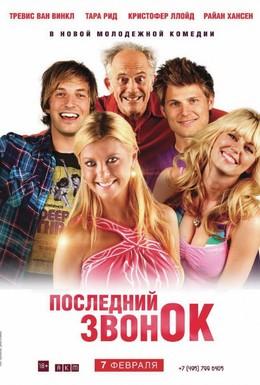Постер фильма Последний звонок (2012)