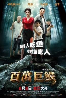 Постер фильма Крокодил на миллион долларов (2012)