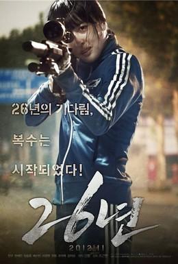 Постер фильма 26 лет (2012)